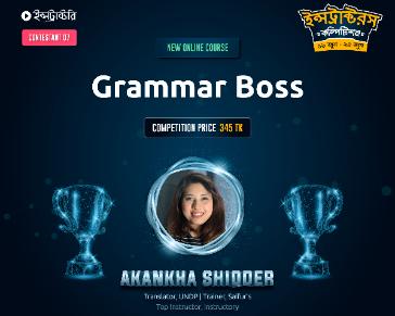 Grammar Boss - Course Intro