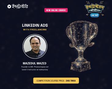 1.2 Create LinkedIn Company Business Page