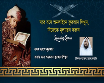 Lesson - 25 :: সূরা ফাতিহা ও সূরা ইখলাস এর উদাহরণ