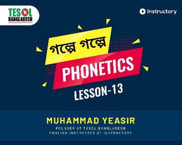 গল্পে গল্পে Phonetics - Lesson 13
